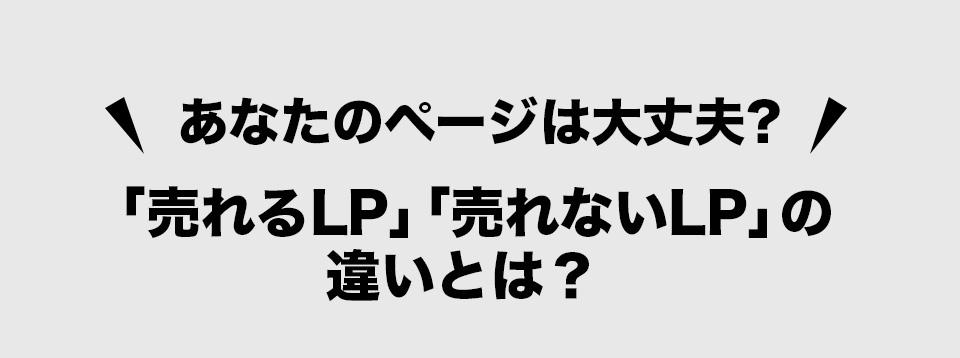 売れるLPと売れないLPの違いとは?