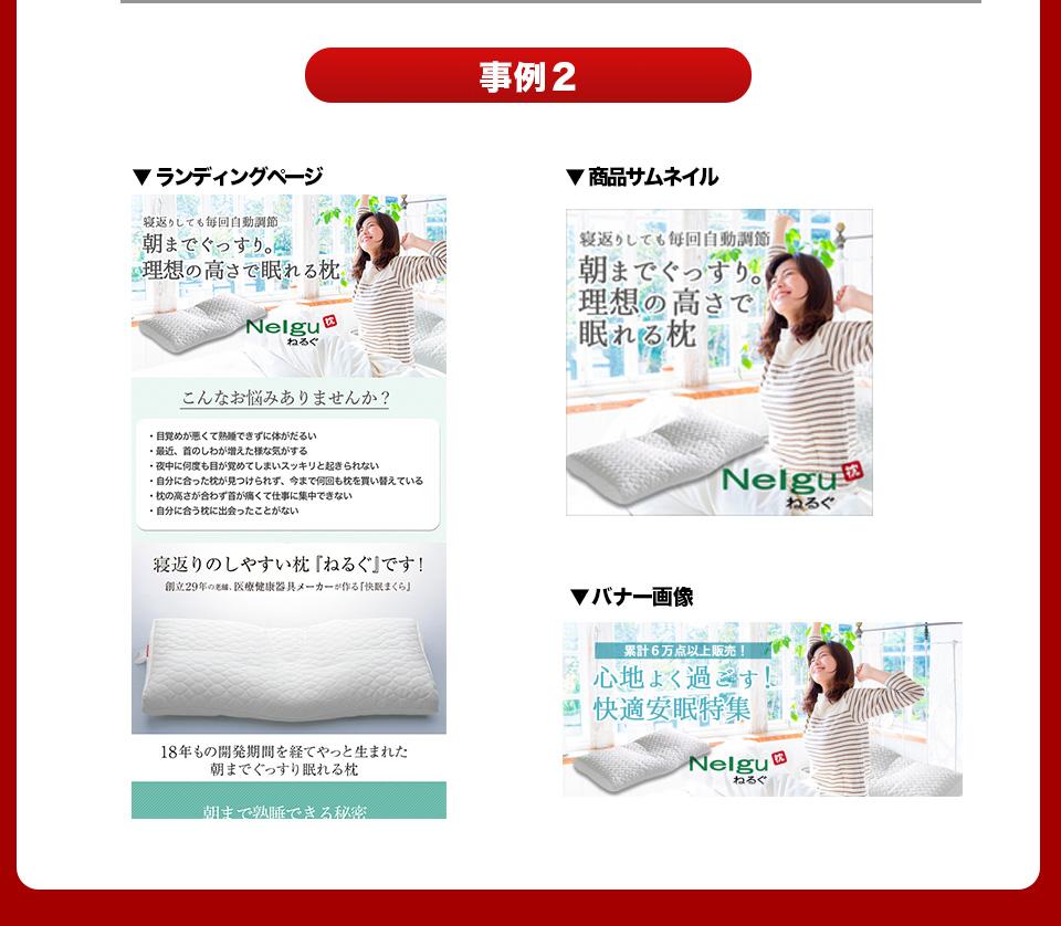 ランディングページ、商品第一画像、バナー画像