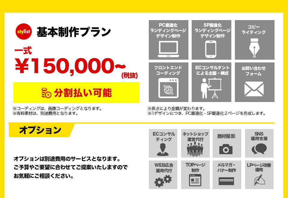 基本制作プランは15万円から