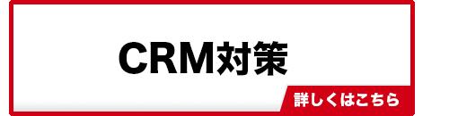 CRM対策