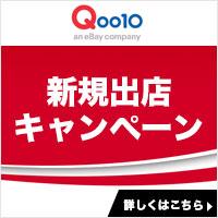Qoo10新規出店キャンペーン