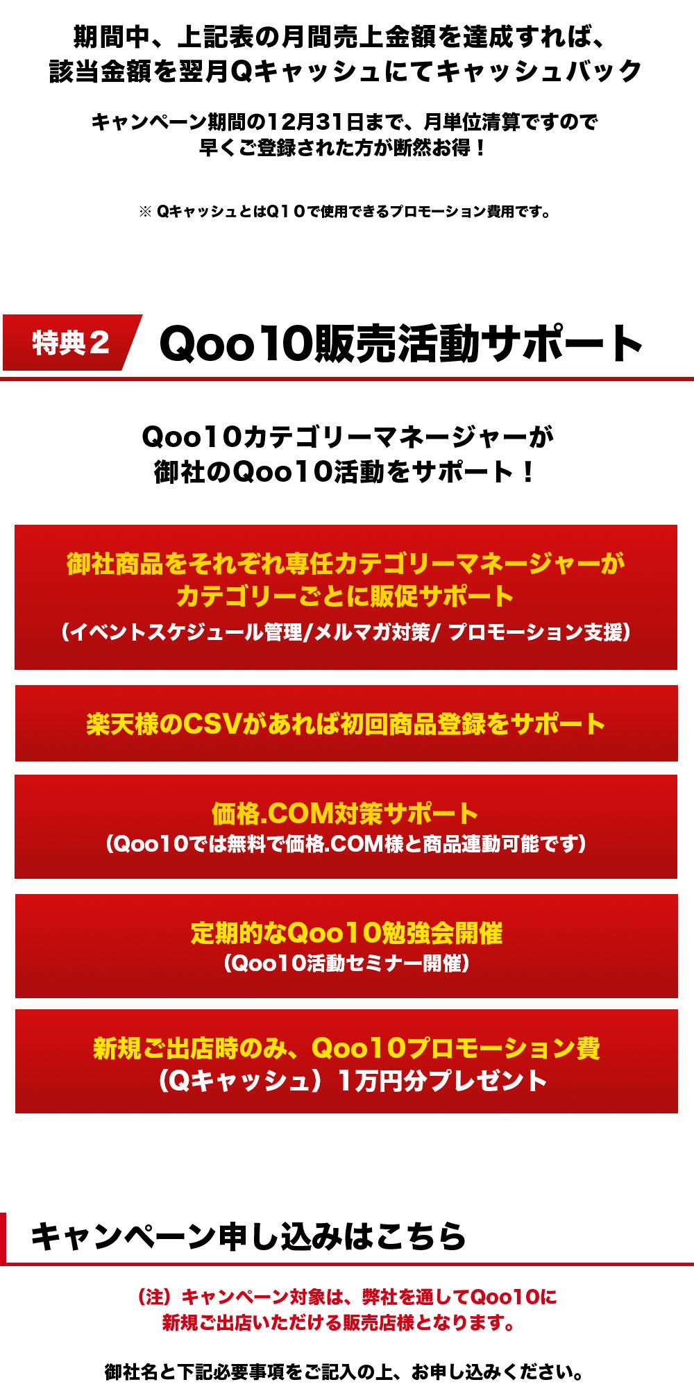 Qoo10 キュー10 Q10 出店 商品登録 運営代行 無料 特典 キャンペーン 広告 Qキャッシュ